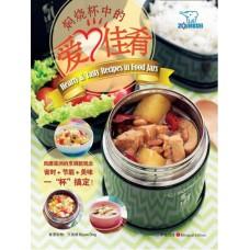 Zojirushi - Stainless Steel Food Jar 500ml SW-EAE-50 *Cream* Free Cooking Book